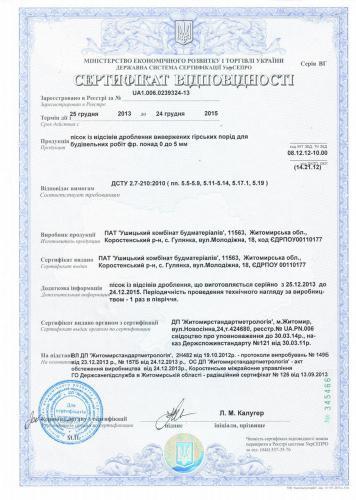 Сертификат соответствия Ущицкий карьеротсев